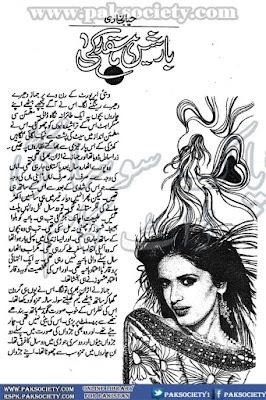 Barishain muqadar ki by Haya Bukhari pdf