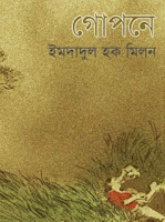 Gopone by Imdadul Hoque Milon