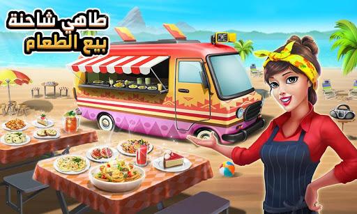 تحميل لعبه Food Truck Chef مهكره