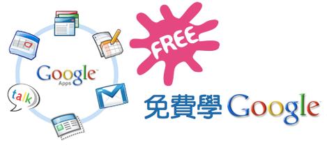 工作坊推介 免費 SEN 義工 Google 雲端應用服務工作坊