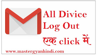 gmail account kaise logout kare sabhi divices se