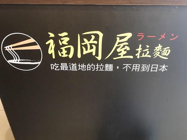 福岡屋拉麵