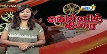 Velli Thirai 21/02/2017 Raj Tv Tamil Cinema News