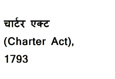 Charter Act 1793 in Hindi