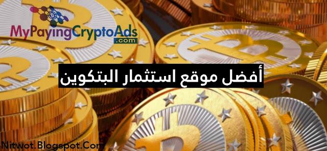 mypayingcryptoads-my paying crypto ads-شرح-نصاب-استثمار-بتكوين-افضل-حلال-موقع