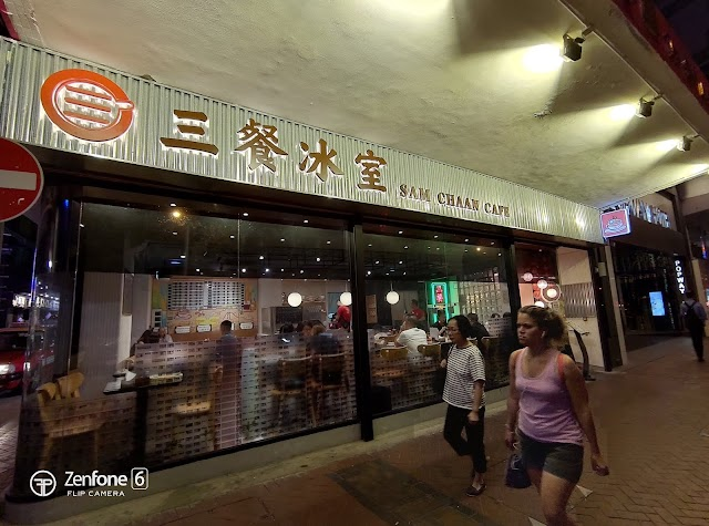 嚐三餐冰室的老香港風味