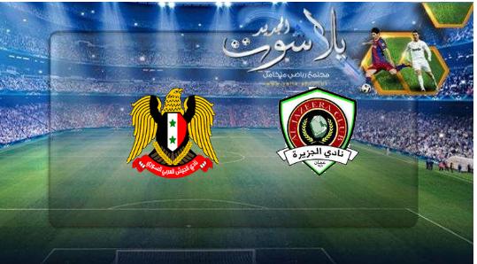 نتيجة مباراة الجيش السوري والجزيرة الاردني اليوم 25-06-2019 بطولة كأس الإتحاد الآسيوي