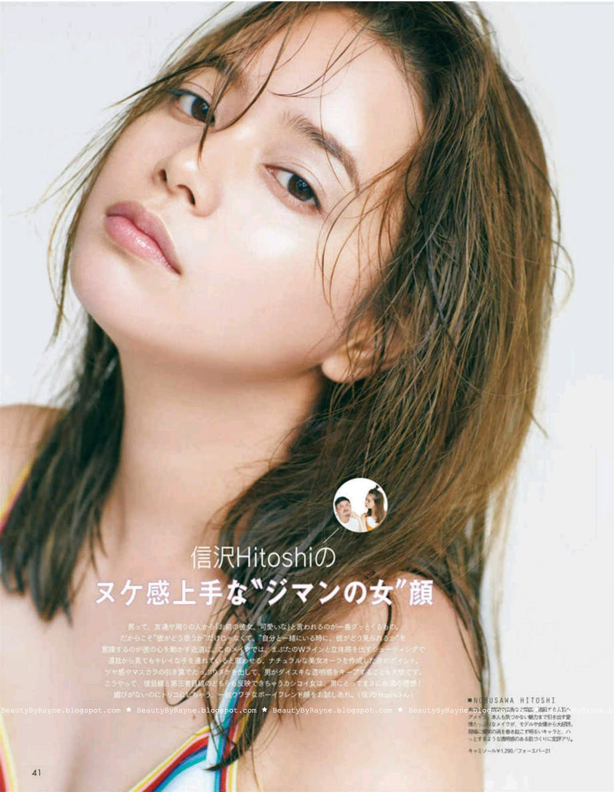 Ar August 2018 Issue, Free Japanese Fashion Magazine Scans