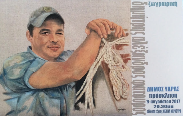 Έκθεση ζωγραφικής του Δημήτρη Αλέξανδρου Φατούρου στην Ύδρα