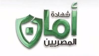 شهادة أمان للمصريين
