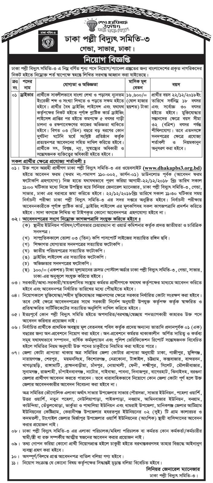Dhaka Palli Bidyut Samity-3 Job Circular 2018