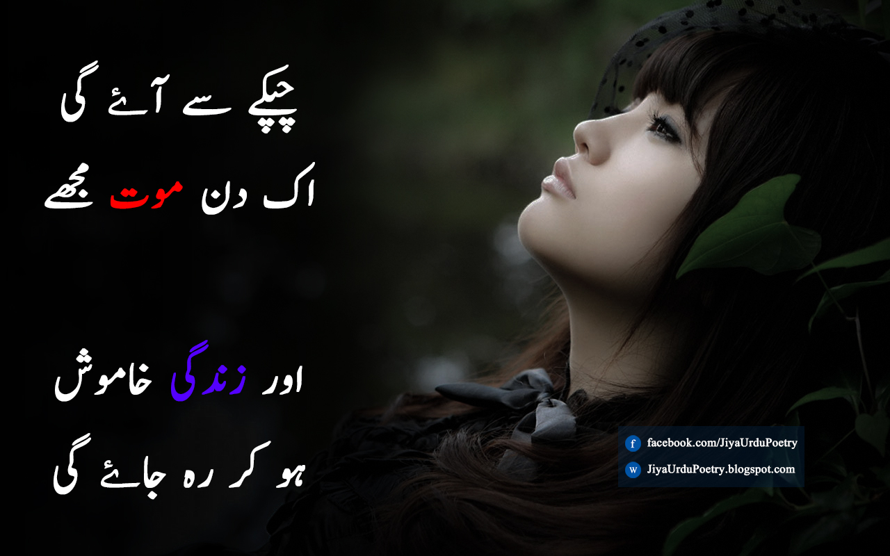 sad shayari poetry