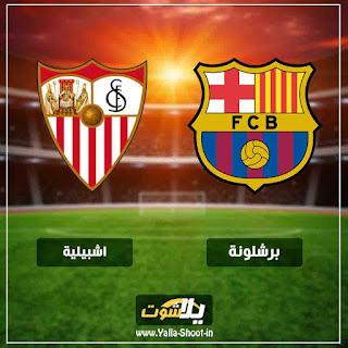 يلا لايف بث مباشر مشاهدة مباراة برشلونة واشبيلية اليوم 30-1-2019 في كاس ملك اسبانيا