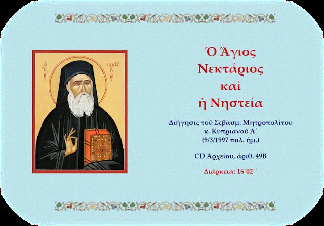 http://www.agioskyprianos.org/dihgiseis_1.shtml#cd49b