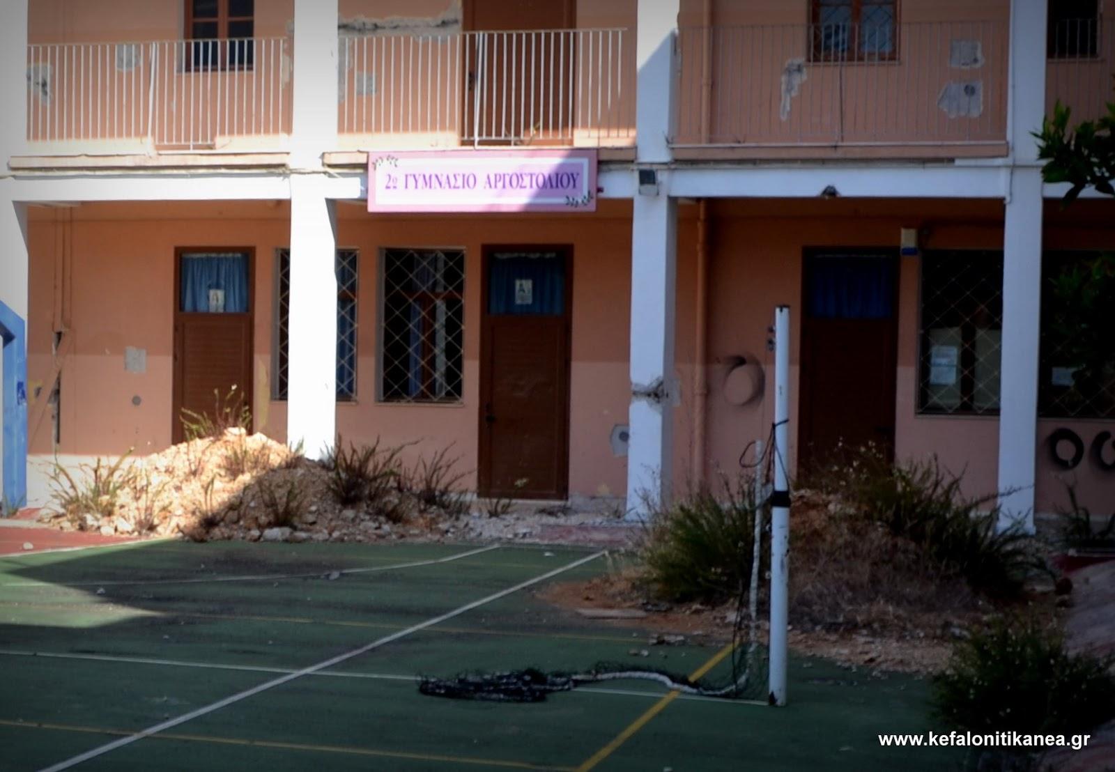 Αποτέλεσμα εικόνας για σχολεία site:kefalonitikanea.gr