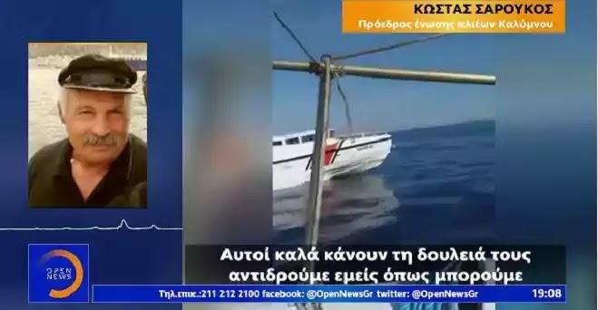 Ιμια: Σκάφος της τουρκικής ακτοφυλακής απείλησε να εμβολίσει ελληνικό αλιευτικό (ΒΙΝΤΕΟ)