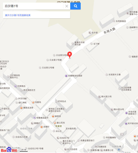 Baidu Maps for 1 Baisha Road in Jiangmen
