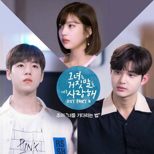 Download Ost. The Liar and His Lover Terbaru