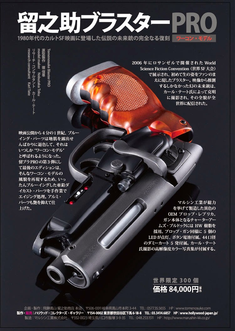 Future War Stories: The Weapons of Sci-Fi: Deckard's Blaster