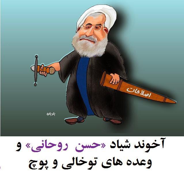 Image result for روحانی شیاد
