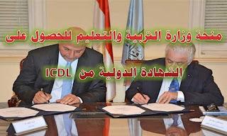 شهادة ICDL المجانية للمعلم
