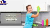 ترتيب المنزل , طرق تنظيف المنزل , تعقيم البيت