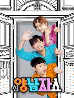 Yang & Nam Show 2