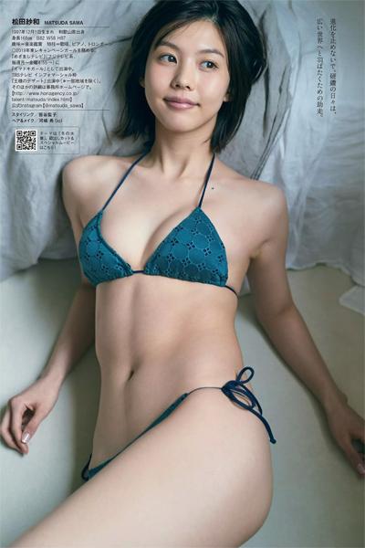 Sawa Matsuda 松田紗和, Weekly Playboy 2019 No.05 (週刊プレイボーイ 2019年5号)