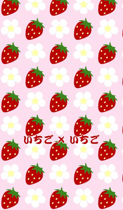 strawberry*strawberry