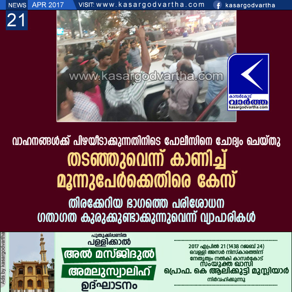 Kasaragod, Police, Fine, Vehicles, Case, Custody, Complaint, Traffic, Parking.