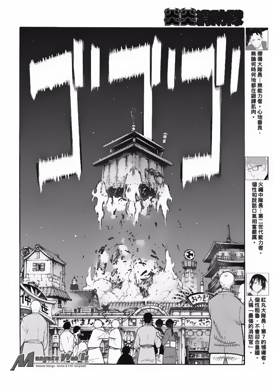 Fire Brigade of Flames Chapter 48-7