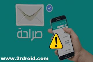 تطبيق صراحة يطلب الحصول على معلومات حساسة من المستخدمين