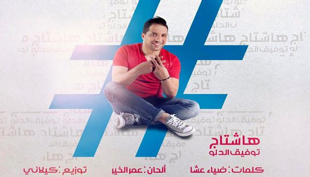 االون المغربي حاضر في اغنية ( # ) هاشتاج للفنان توفيق الدلو