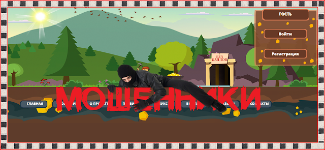 Miner-Game.fun - Отзывы, развод, без вложения, сайт платит деньги?