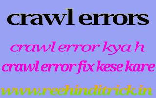 crawl error kya h or fix kese kare 1