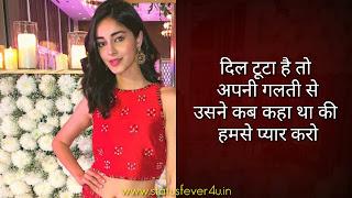दिल टूटा है तो   अपनी गलती से sad sahyri in hindi