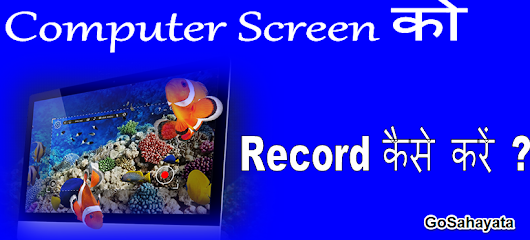 Computer Screen को Record kaise kare Full Tutorial
