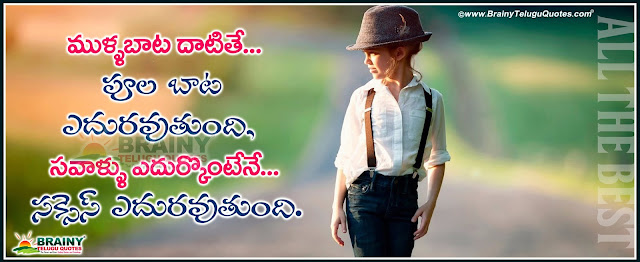 Best Status For Facebook In Telugu