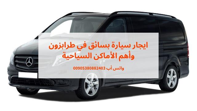 ايجار سيارة بسائق في طرابزون وأهم الأماكن السياحية مع الصور