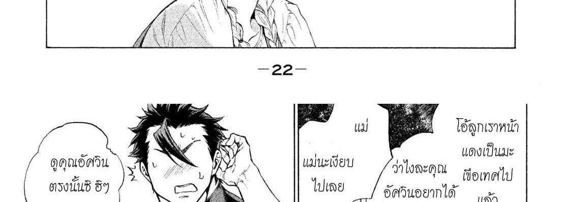อ่านการ์ตูน Henkyou no Roukishi - Bard Loen ตอนที่ 1 หน้าที่ 75