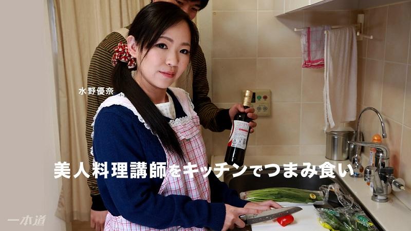 1Pondo-110717_602 美人料理講師をキッチンでつまみ食い