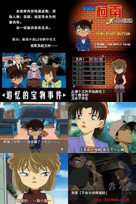 【PS】名偵探柯南:三人的名推理中文版!