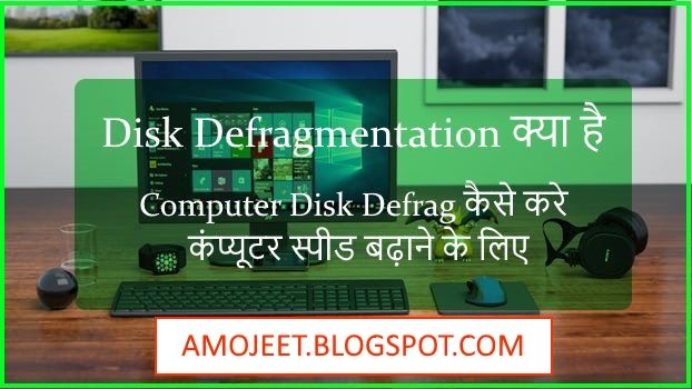 disk-defragmentation-kya-hai-computer-disk-ko-defrag-kaise-kare