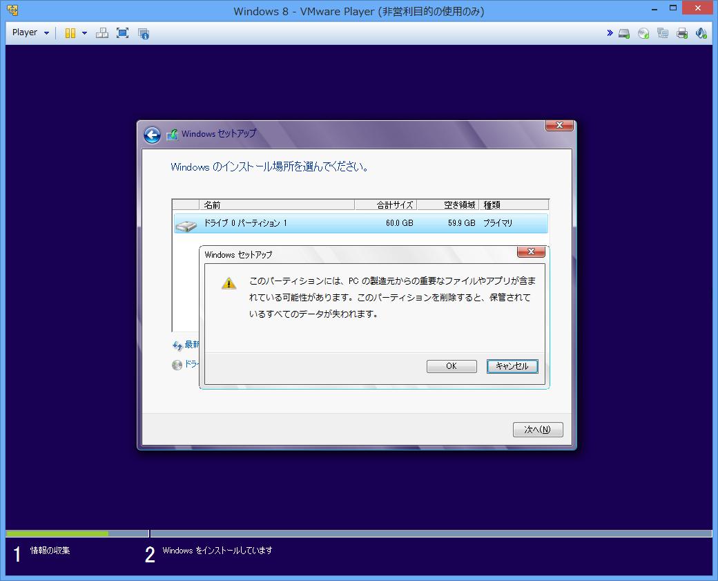 VMware PlayerにWindows 8アップグレード版をクリーンインストールする -8
