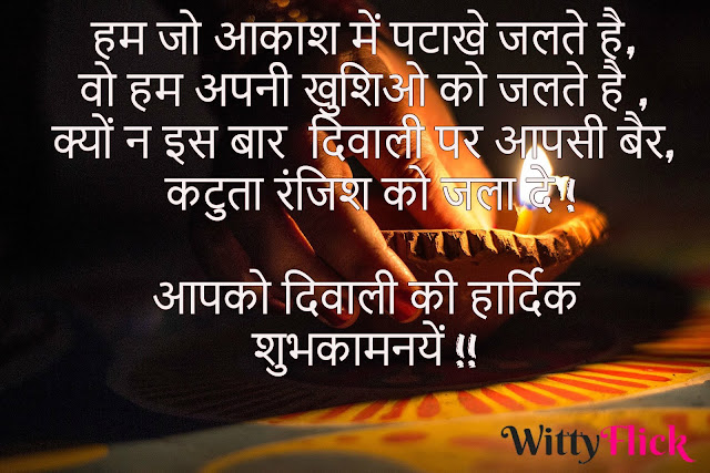 Diwali Quotes In Hindi और HD Wallpaper | Deepawali शायरी HD Pic