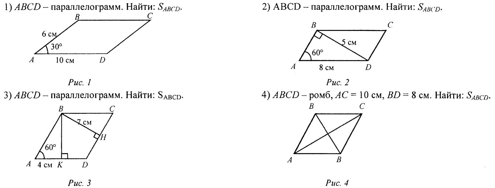 Решение задач площадь параллелограмма с решением э н балаян решение задач по геометрии