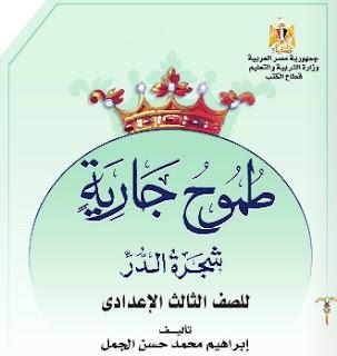 كتاب الوزارة فى قصة طموح جارية للصف الثالث الاعدادى الترم الاول