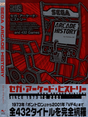 SEGA ARCADE HISTORY セガ・アーケード・ヒストリー 別スキャン zip online dl and discussion