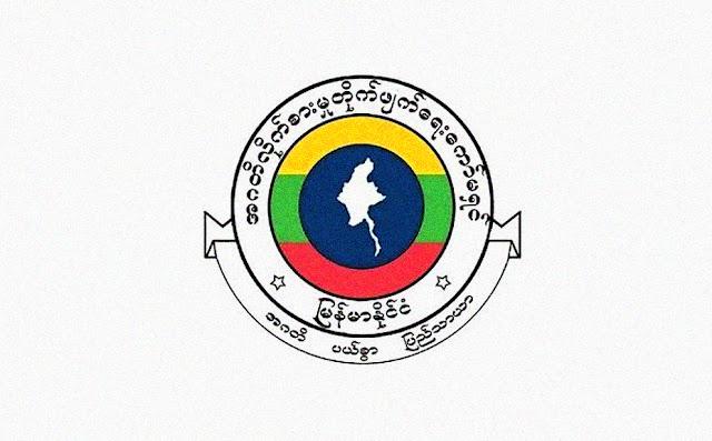 ေအာင္ၿငိမ္းခ်မ္း (Myanmar Now) ● အဂတိတိုက္ဖ်က္ေရးေကာ္မရွင္ ေဒၚညိဳညိဳသင္းတိုင္ၾကားခ်က္ကို ကိုင္တြယ္ႏိုင္မွာလား