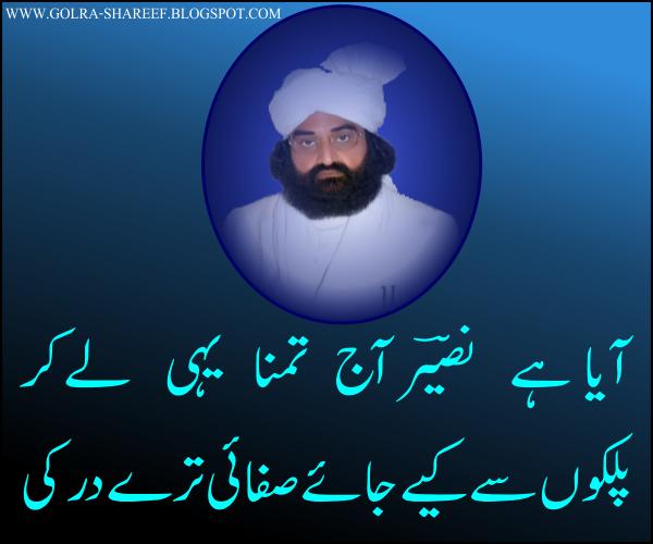 Peer Naseeruddin